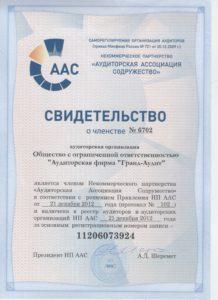 Свидетельство АФ Гранд-Аудит от 12.12.12 001