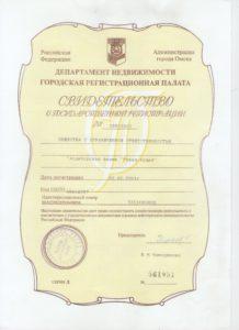 Cвидетельство АФ Гранд-Аудит от 02.02.2001 001